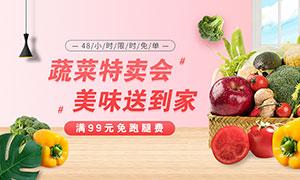 电商蔬菜特卖会促销海报设计PSD素材