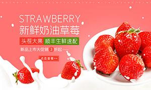电商奶油草莓促销海报设计PSD素材