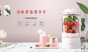 天猫果汁机全屏促销海报设计PSD素材