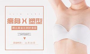 电商瘦身塑型皮肤管理宣传海报PSD素材