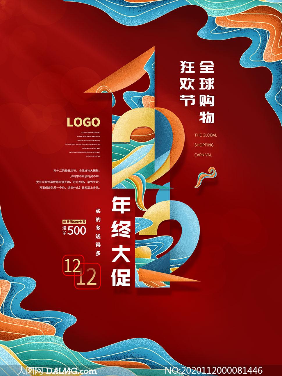淘宝双12年终大促创意海报PSD素材