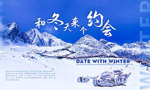 冬季旅游约会海报设计PSD素材