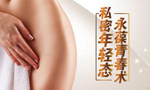 美容機構私密整形廣告設計PSD素材
