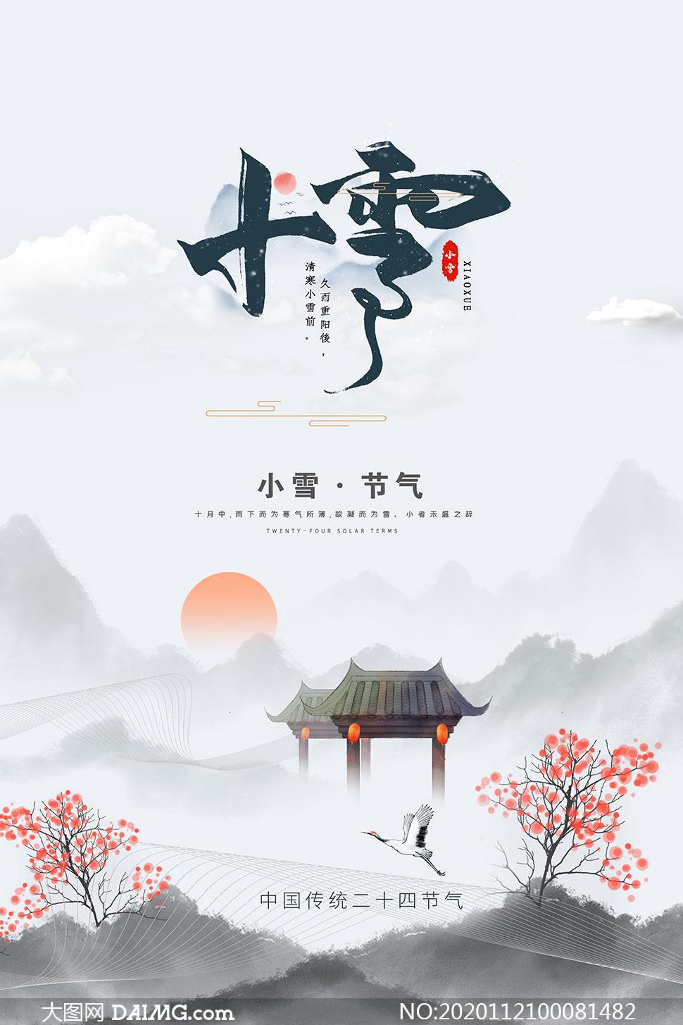 中国风小学时节海报设计PSD素材