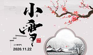 中国风古典小雪节气海报设计PSD素材