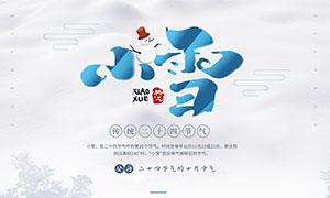 冬季包饺子小雪节气海报设计PSD素材