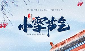 冬季主题小雪节气宣传海报PSD素材