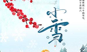 小清新主题小雪节气海报PSD素材