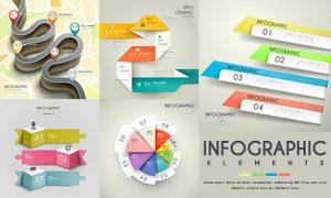 折纸与饼图等元素信息图表矢量素材