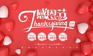 感恩季商场促销海报设计PSD素材