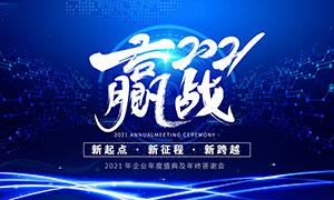 赢战2021企业年会背景设计PSD素材