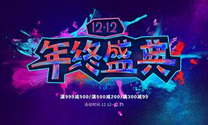 双12线下促销海报设计PSD源文件