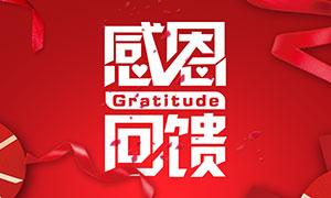 感恩节满减促销海报设计PSD素材