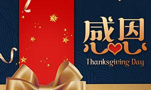 感恩节活动促销海报设计PSD模板