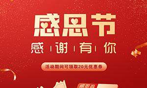 感恩节活动大促海报设计PSD素材