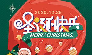 圣诞节促销活动宣传单设计PSD源文件