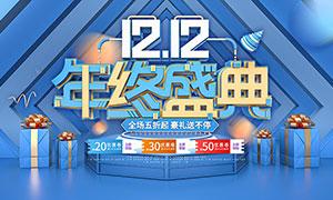 双12年终盛典活动海报设计模板PSD素材