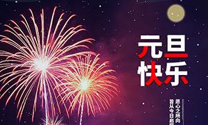 2021元旦快乐活动宣传单设计PSD素材