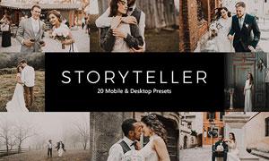 20款外景婚礼照片复古胶片效果LR预设