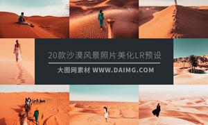 20款沙漠风景照片美化LR预设