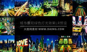 20款城市景观绿色灯光效果LR预设