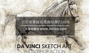 达芬奇素描铅笔画效果PS动作
