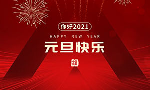 2021元旦快乐宣传单设计PSD素材