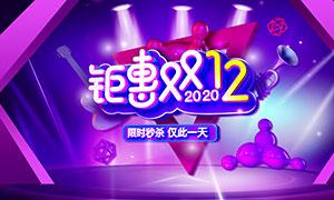 天貓鉅惠雙12活動海報設計PSD素材