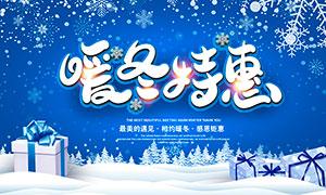 暖冬特惠活动海报模板PSD源文件