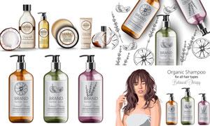 洗发水等个护产品主题设计矢量素材