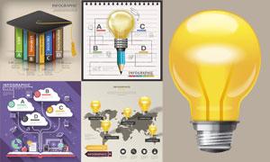 灯泡元素等质感信息图设计矢量素材
