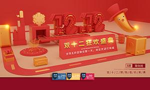 双十二狂欢盛典活动海报设计PSD素材