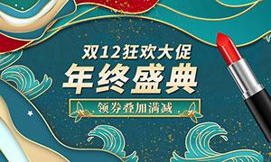 淘宝双12口红促销海报设计PSD素材