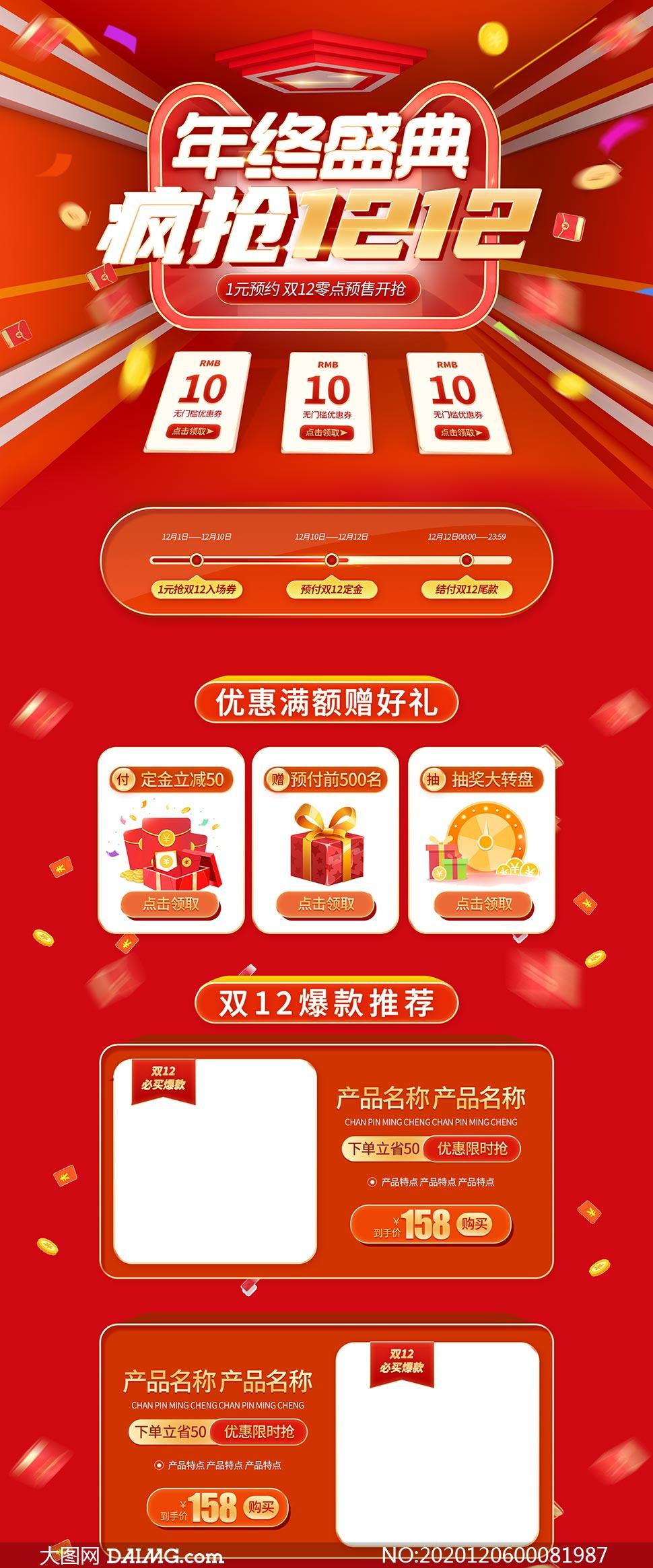 天貓雙12紅色首頁設計模板PSD素材