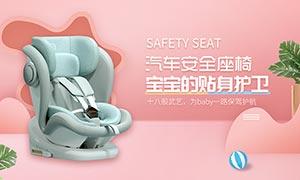 淘宝汽车安全座椅海报设计PSD素材