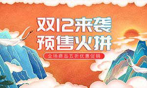 淘宝国潮风格双12预售海报PSD素材