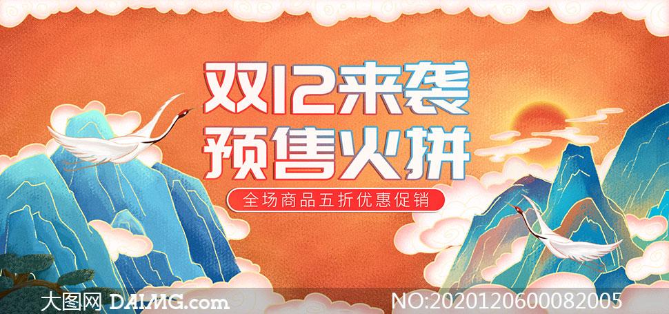 淘寶國潮風格雙12預售海報PSD素材