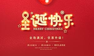 圣诞节商场满减活动海报PSD素材