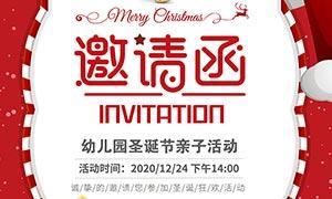圣诞节幼儿园亲子活动邀请函设计模板
