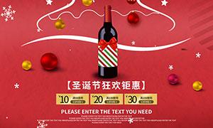 创意的圣诞树主题圣诞节海报PSD素材