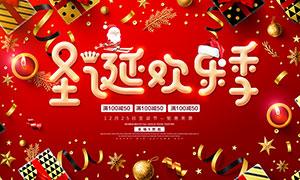 圣诞欢乐季商场满减活动海报PSD素材