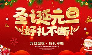 圣诞元旦好礼不断活动海报PSD模板