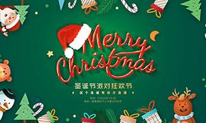 圣诞节狂欢派对活动海报设计PSD素材