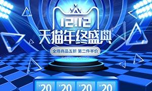 淘寶雙12年終盛典藍色首頁模板PSD素材