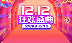 淘寶雙12狂歡盛典首頁設計模板PSD素材