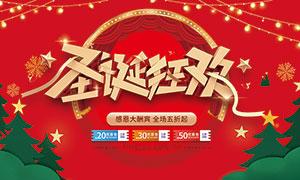 圣诞狂欢感恩大酬宾海报设计PSD素材