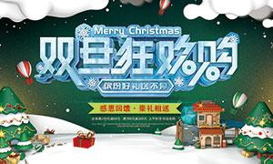 圣诞元旦狂欢购海报设计PSD素材