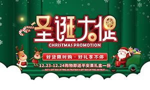 圣诞节特惠商场促销海报设计PSD素材
