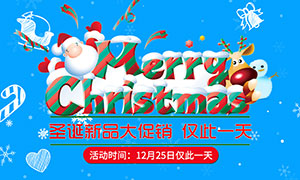 圣诞节感恩大钜惠活动宣传单PSD素材