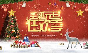淘宝圣诞元旦狂欢季活动海报PSD素材